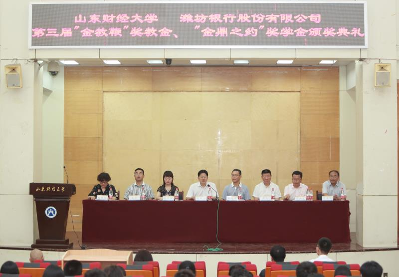 山东财经大学举行第三届潍坊银行奖教金、奖学金颁奖典礼