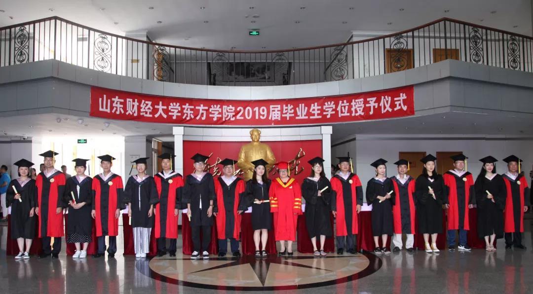 山东财经大学东方学院举行2019届毕业典礼暨学位授予仪式