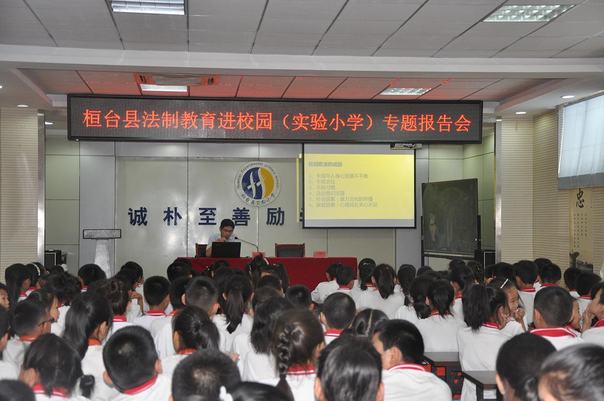 远离校园欺凌 构建和谐校园 ---桓台县实验小学举行法制manbetx网页版手机登录报告会
