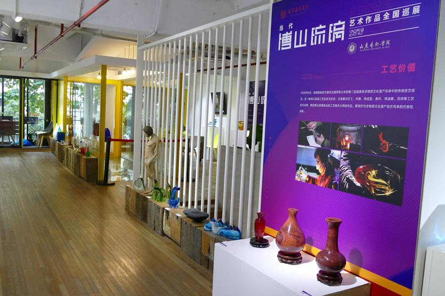"""山东艺术学院国家艺术基金项目""""当代博山琉璃艺术作品全国巡展""""第三站在上海开幕"""