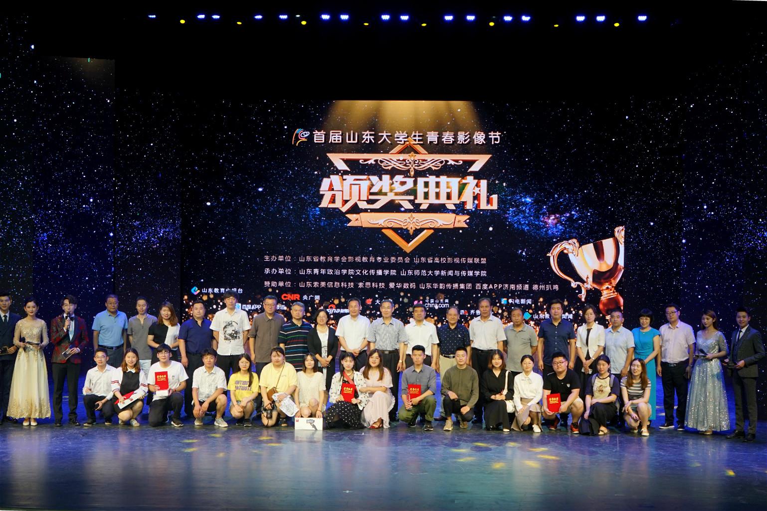首届山东大学生青春影像节山青院成功举行