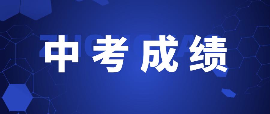 济南初中学考(中考)成绩6月28日14:00公布 两种方式可查询