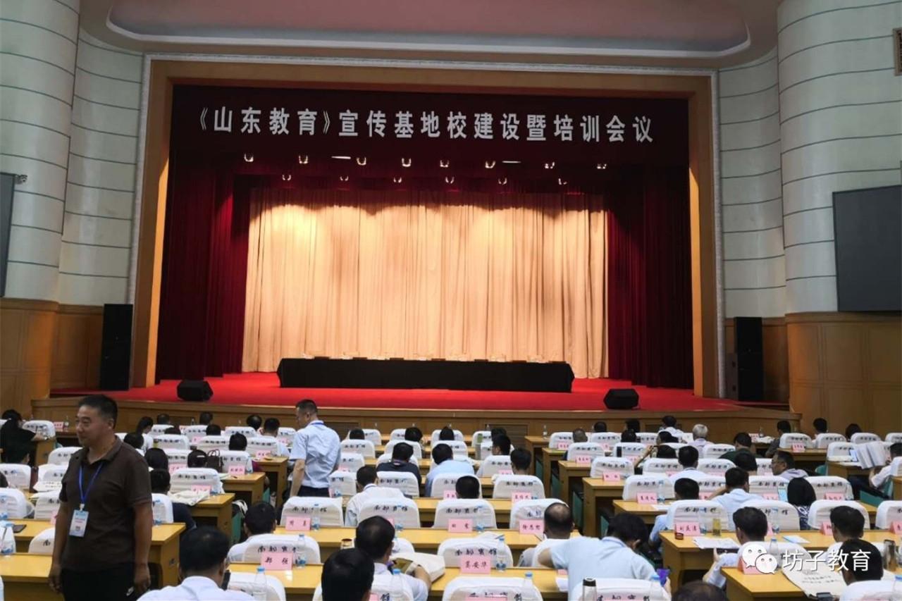 潍坊市坊子区两处学校被授予山东教育宣传基地校