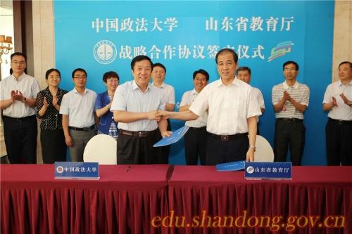 山东省manbetx网页版手机登录厅与中国政法大学签署战略合作协议