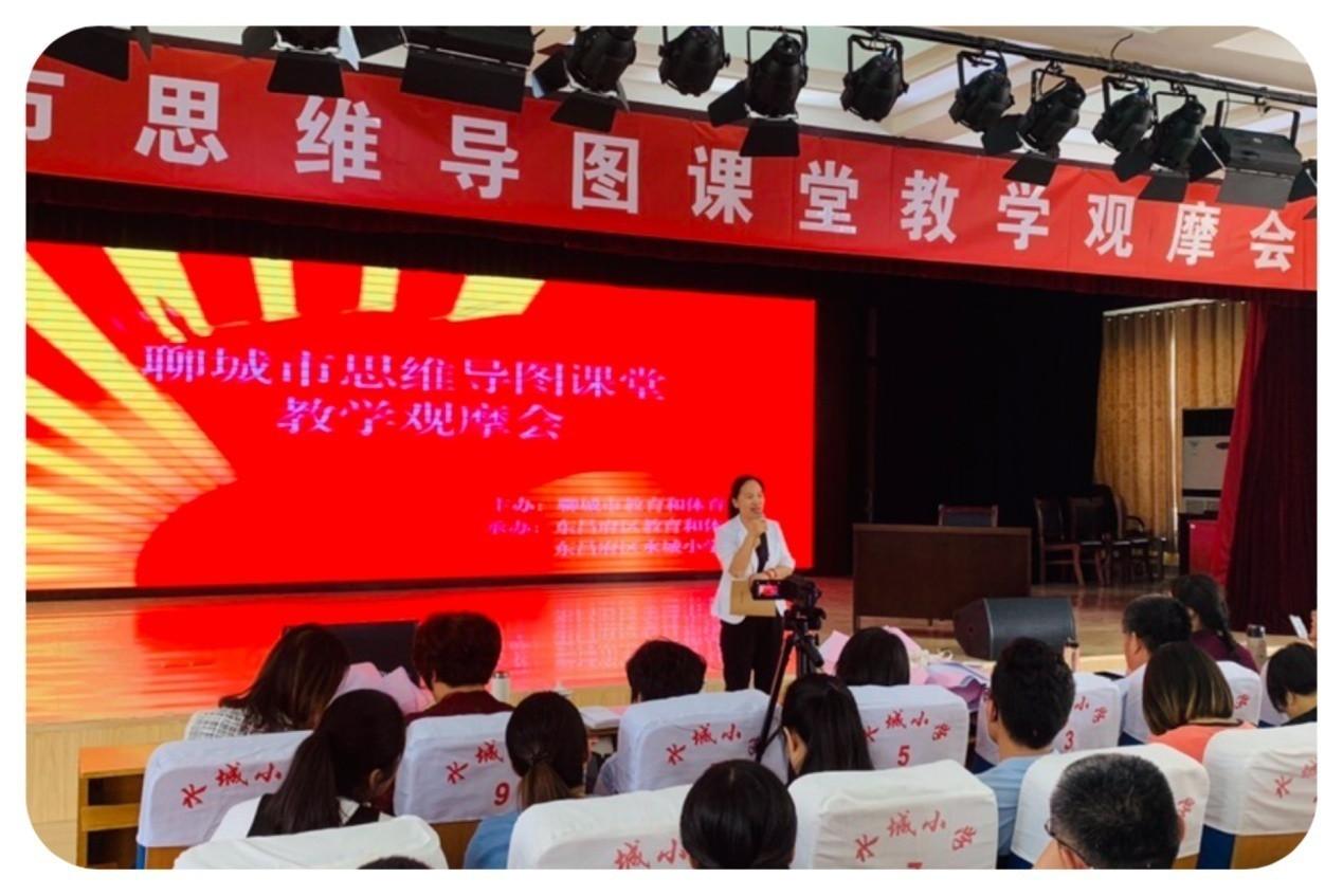 聊城市思维导图课堂教学观摩会在东昌府区举行