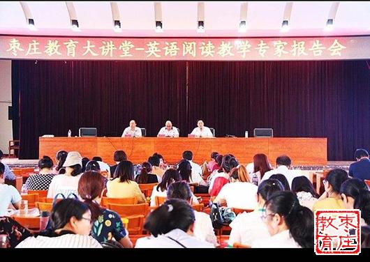 枣庄教育大讲堂(第11期):高中英语阅读教学专家报告会举行