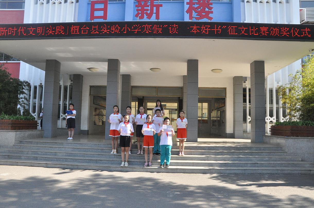 """桓台县实验小学举行""""读一本好书""""征文颁奖仪式"""