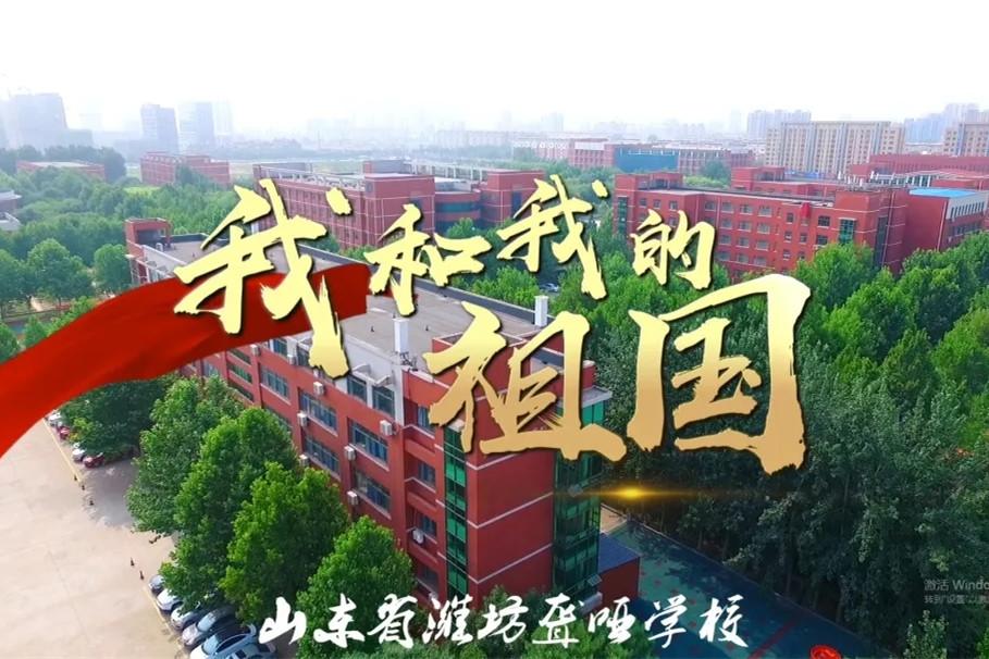 潍坊聋哑学校手语版《我和我的祖国》,舞动指尖为祖国歌唱!