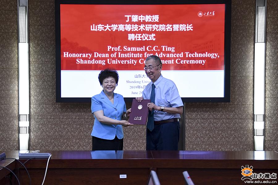 丁肇中教授受聘山东大学高等技术研究院名誉院长