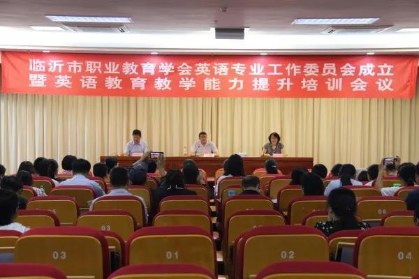 临沂市职业教育学会英语专业工作委员会成立暨英语教育教学能力提升培训会议召开