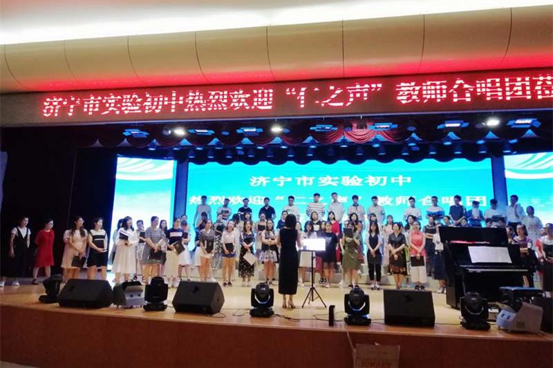 """济宁市""""仁之声""""教师合唱团第十次活动在济宁市实验初中举行"""