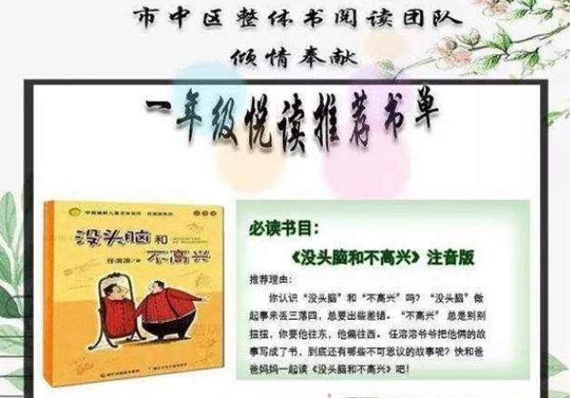 夏日读书正当时 济南市中区教育局倾情推出小学生暑假阅读书单