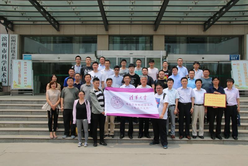 滨州市manbetx网页版手机登录局首次承接清华大学博士生社会实践项目