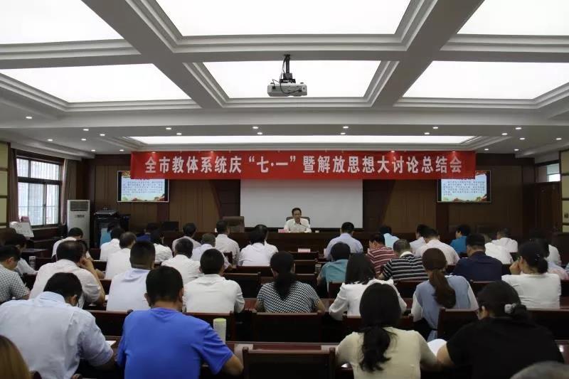 """聊城市教育和体育局召开庆""""七一""""暨解放思想大讨论总结会"""