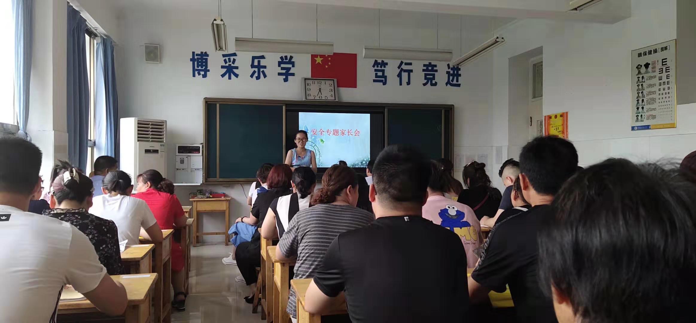 安全教育常记心中 ---桓台县实验小学召开暑期安全教育家长会