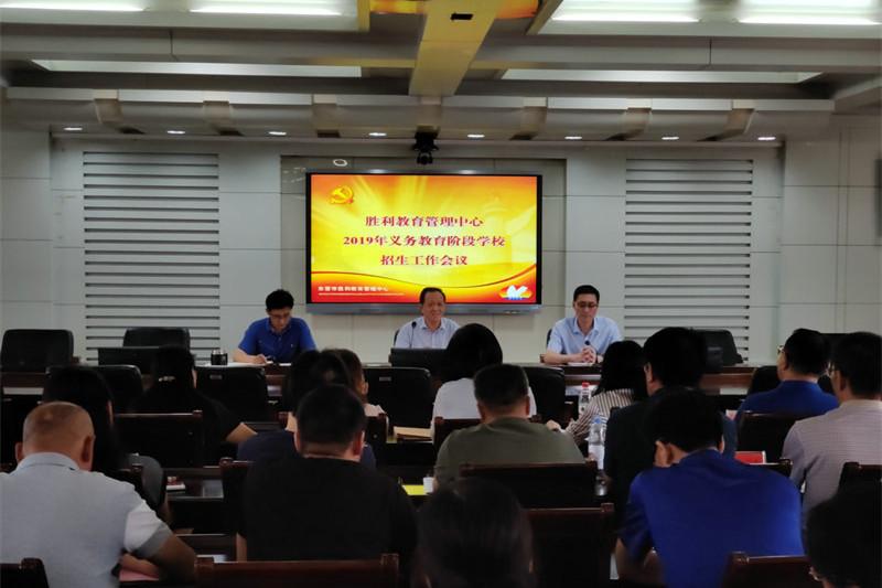 东营市胜利教育管理中心部署2019年义务教育阶段学校招生工作