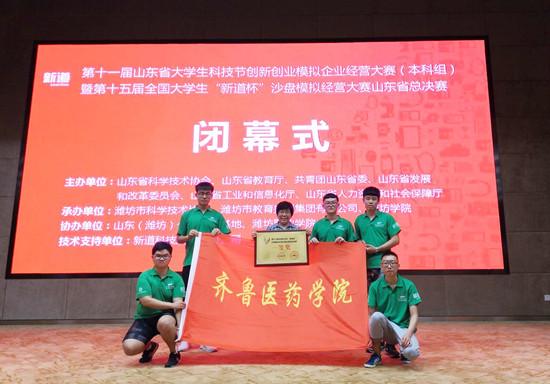 齐鲁医药学院获全国大学生沙盘经营模拟大赛山东总决赛一等奖