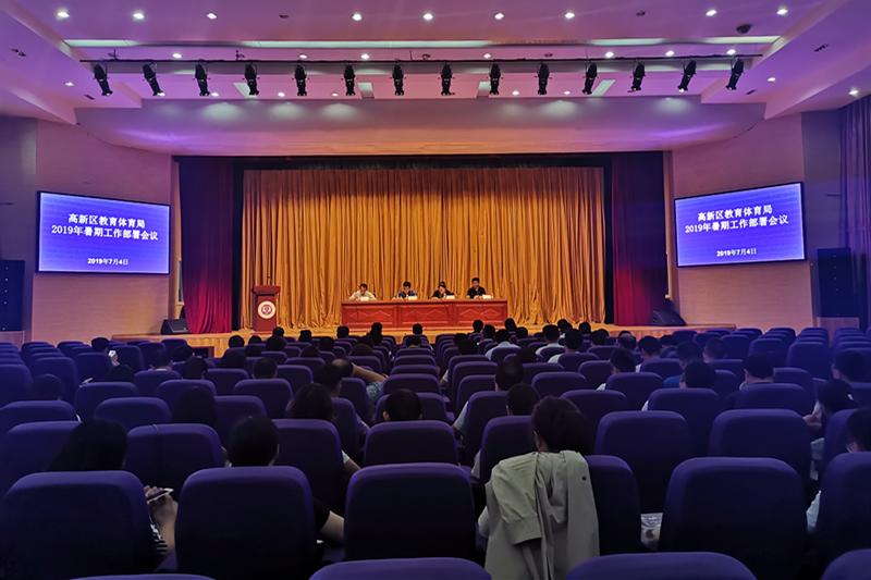 济南市高新区召开2019年暑期工作部署会议