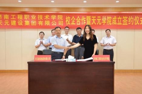 济南工程职院与天元集团校企合作暨天元学院成立签约仪式成功举行