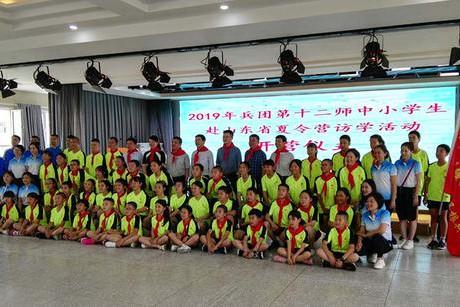新疆兵团50名中小学生赴山东开展夏令营访学活动