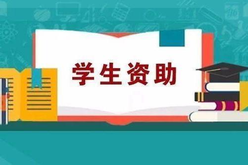 济南市暑期学生资助咨询热线电话开通 附各区县资讯电话表