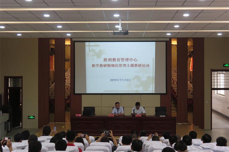 """东营市胜利教育管理中心举办""""教学教研精细化管理""""主题教研活动"""