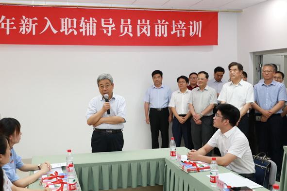 manbetx网页版手机登录部长陈宝生到山东师范大学调研