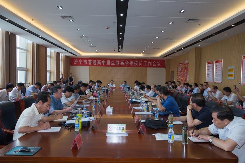 济宁市普通高中重点联系学校校长工作会议在金乡一中召开