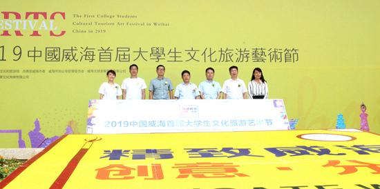 2019中国威海首届大学生文化旅游艺术节启幕
