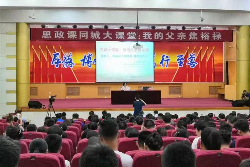 山东理工大学举办思政课同城大课堂报告会:我的父亲焦裕禄