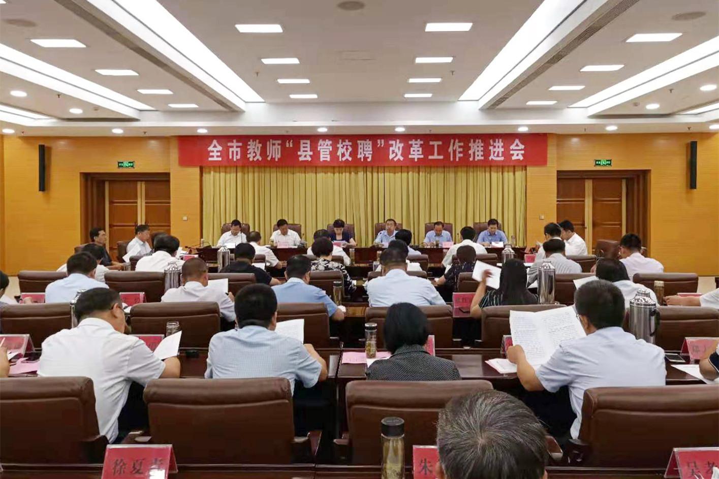 """枣庄市教师""""县管校聘""""改革工作推进会议召开"""