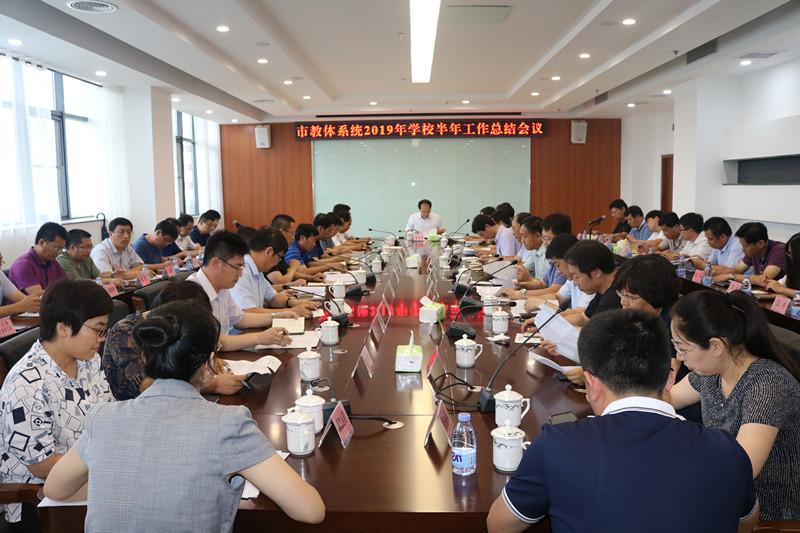 威海荣成市召开2019年学校上半年工作总结会议