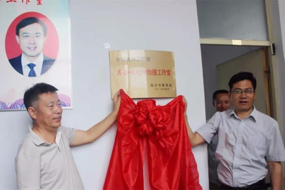 """临沂市初中物理""""吴会林名师工作室""""在临沭县挂牌成立"""