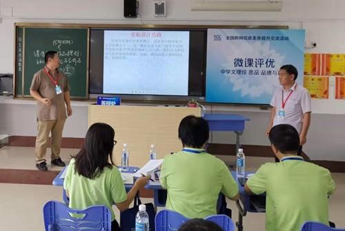 NOC大赛教师信息素养提升现场交流活动顺利开幕