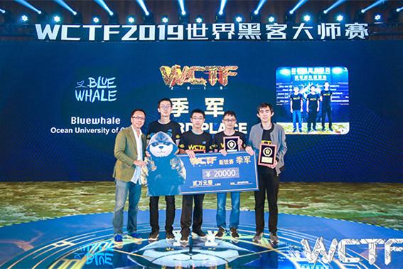 中国海大学子获2019 WCTF世界黑客大师赛新锐赛季军