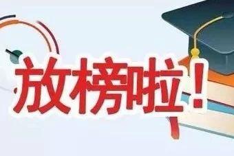 济南中考招生第二批次志愿录取出炉 省实验463分 历城二中460分