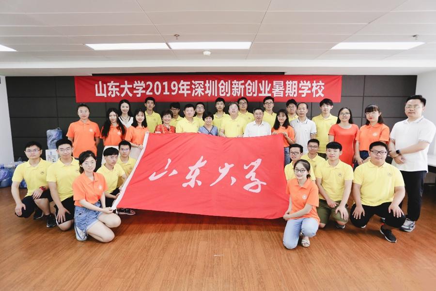 山东大学2019年深圳创新创业暑期学校开营