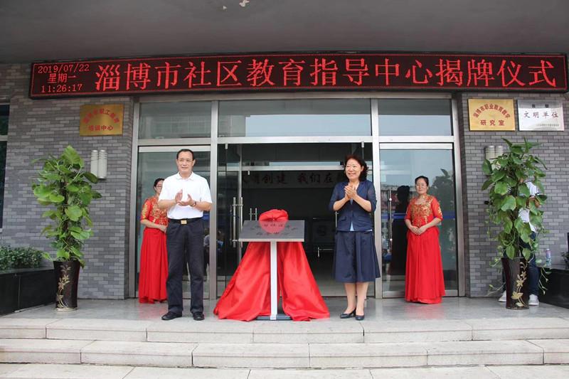 淄博市社区教育指导中心成立