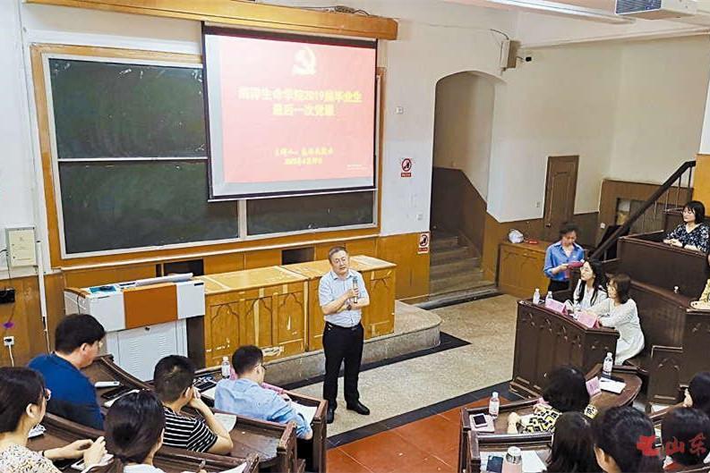 中国海洋大学最后一次党课 院士院长这样寄语毕业生