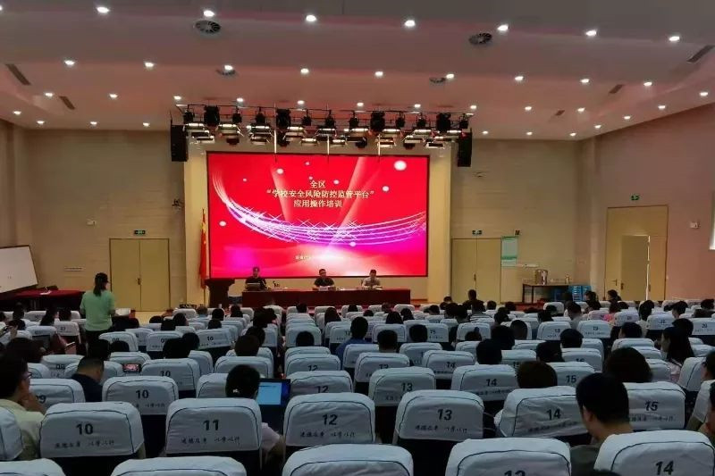 济南市开展学校安全风险防控监管平台系统应用培训