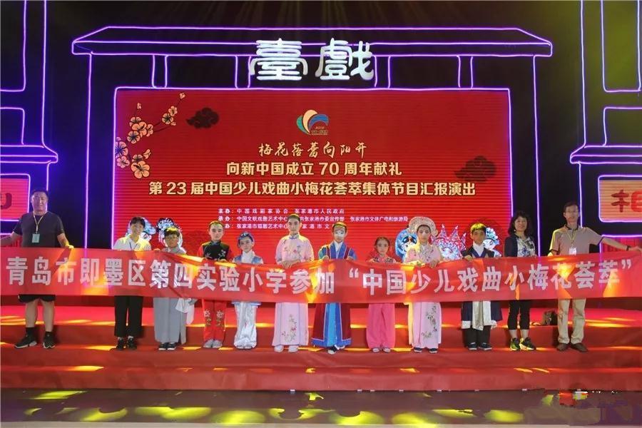 青岛市即墨区第四实验小学获全国少儿戏曲比赛金奖