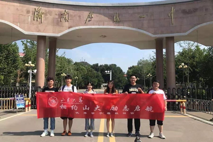 山东大学开展暑期优秀学子回访母校社会实践活动