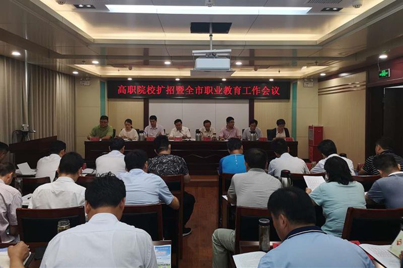 枣庄市召开高职院校扩招暨全市职业教育工作会议