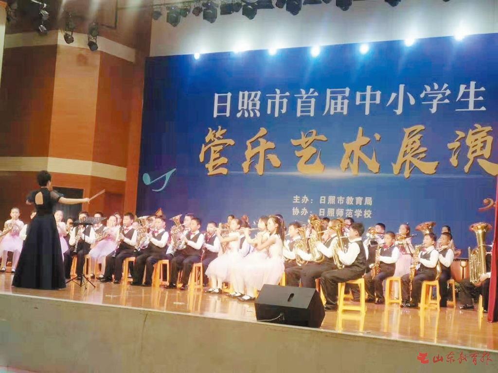 日照市首届中小学管乐艺术展演举行