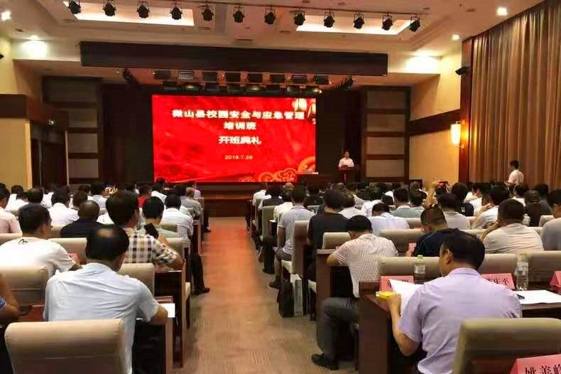 济宁市微山县举行校园安全与应急管理培训班