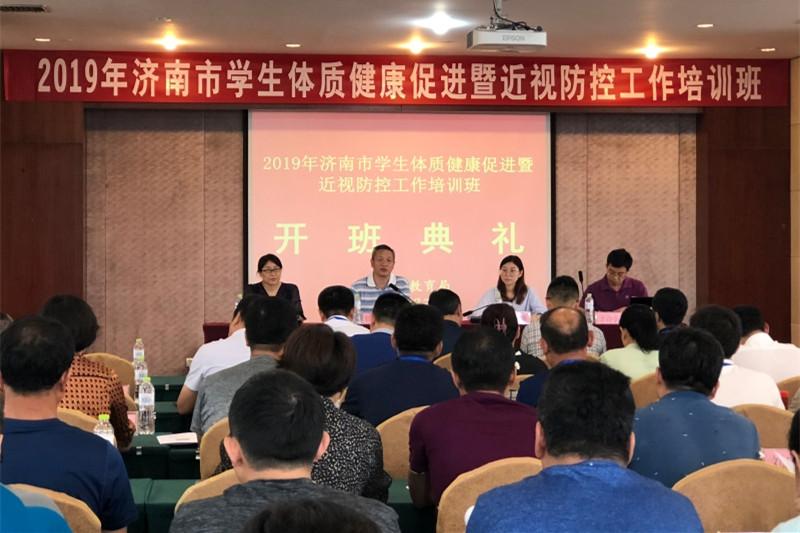 济南市举办学生体质健康促进暨近视防控工作培训班