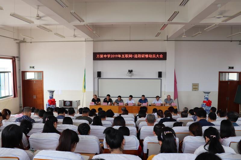 烟台莱阳市万第中心初级中学多举措开展暑期教师远程研修活动