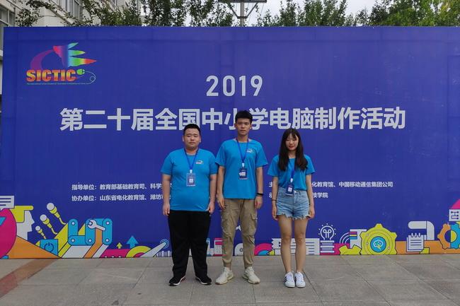济南信息工程学校学子在全国中小学电脑制作比赛获一等奖