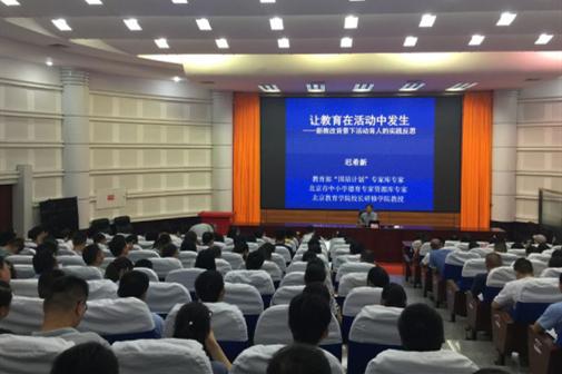 泰安市举办2019年中小学骨干班主任培训班