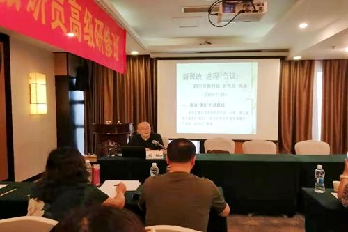 淄博市张店区成功举办教研员高级研修班